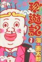 【中古】 珍遊記 不完全版(1) ヤングジャンプC/漫画太郎(著者) 【中古】afb