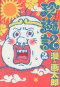 【中古】 珍遊記 不完全版(2) ヤングジャンプC/漫画太郎(著者) 【中古】afb