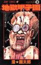【中古】 地獄甲子園(3) くぎぬいて の巻 ジャンプC/漫画太郎(著者) 【中古】afb