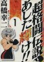 【中古】 超格闘伝説あした輝け!!(1) ヤングジャンプC/高橋幸二(著者) 【中古】afb