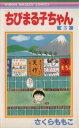 【中古】 ちびまる子ちゃん(3) りぼんマスコットC/さくらももこ(著者) 【中古】afb