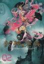 【中古】 封神演義(完全版)(2) ジャンプC/藤崎竜(著者) 【中古】afb