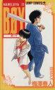 【中古】 BOY(23) Hareluya II-Max ジャンプC/梅澤春人(著者) 【中古】afb