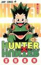 【中古】 HUNTER×HUNTER(1) ジャンプC/冨樫...