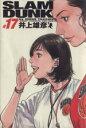 【中古】 SLAM DUNK(完全版)(17) ジャンプCデラックス/井上雄彦(著者) 【中古】afb