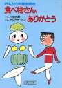 食べ物さん、ありがとう 朝日文庫/川島四郎,サトウサンペイ afb