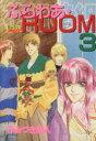 【中古】 ふらわあ・ROOM(3) ミッシィC/ふみづき綾人(著者) 【中古】afb