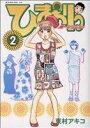 【中古】 ひまわりっ〜健一レジェンド〜(2) モーニングKC/東村アキコ(著者) 【中古】afb