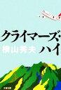 【中古】 クライマーズ・ハイ 文春文庫/横山秀夫【著】 【中古】afb