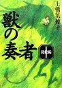 【中古】 獣の奏者(1) 闘蛇編 /上橋菜穂子【著】 【中古】afb