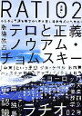 【中古】 RATIO(2) /講談社選書出版部【編】 【中古】afb