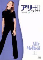 【中古】 アリー my Love(Ally McBeal) シーズン3 Vol.1 /キャリスタ・フロックハート,ギル・ベローズ 【中古】afb
