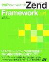 【中古】 PHPフレームワークZend Framework入門 /藤野真吾【著】,ゼンド・ジャパン【監修】 【中古】afb
