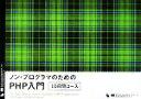 【中古】 ノン・プログラマのためのPHP入門 10日間コース /笹亀弘,海原才人,アシアル【著】 【中古】afb