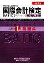 【中古】 国際会計検定 BATIC Subject1 問題集 /東京商工会議所【編】 【中古】afb