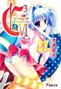 【中古】 C3-シーキューブ(6) 電撃文庫/水瀬葉月【著】 【中古】afb