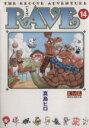 【中古】 RAVE(文庫版)(14) 講談社漫画文庫/真島ヒロ(著者) 【中古】afb