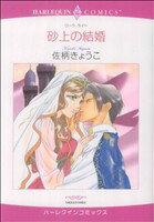 【中古】 砂上の結婚 エメラルドC/佐柄きょうこ(著者