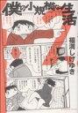 【中古】 僕の小規模な生活(2) KCDX/福満しげゆき(著者) 【中古】afb