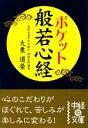 【中古】 ポケット 般若心経 中経の文庫/大栗道榮【著】 【中古】afb