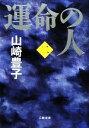 【中古】 運命の人(2) /山崎豊子【著】 【中古】afb