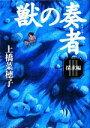【中古】 獣の奏者(3) 探求編 /上橋菜穂子【著】 【中古】afb
