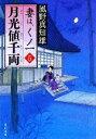 【中古】 月光値千両 角川文庫妻は、くノ一5/風野真知雄【著】 【中古】afb