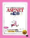 【中古】 ASP.NETの絵本 Webアプリ開発が好きになる9つの扉 /アンク【著】 【中古】afb