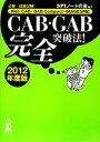 【中古】 CAB・GAB完全突破法!(2012年度版) 必勝・就職試験!Web‐CAB・GAB Compact・IMAGES対応 /SPIノートの会【編著】 【中古】afb
