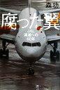 【中古】 腐った翼 JAL消滅への60年 /森功【著】 【中古】afb