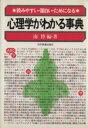 【中古】 心理学がわかる事典 /南博 (著者) 【中古】afb