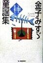 【中古】 金子みすゞ童謡集 ハルキ文庫/金子みすゞ(著者) 【中古】afb