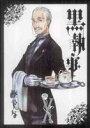 【中古】 黒執事(10) GファンタジーC/枢やな(著者) 【中古】afb
