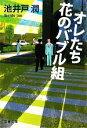 【中古】 オレたち花のバブル組 半沢直樹 2 文春文庫/池井戸潤【著】 【中古】afb