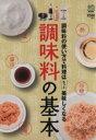 【中古】 調味料の基本 /実用書(その他) 【中古】afb