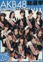 【中古】 AKB48総選挙公式ガイドブック(2011) 講談社MOOK/FRIDAY編集部(著者) 【中古】afb