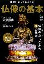 【中古】 仏像の基本 開運!知っておきたい /哲学・心理学・宗教(その他) 【中古】afb