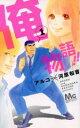 【中古】 俺物語!!(1) マーガレットC/アルコ(著者),...