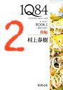 【中古】 1Q84 BOOK 1(後編)...