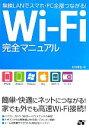 【中古】 Wi‐Fi完全マニュアル 無線LANでスマホ・PC全部つながる! /井村克也【著】 【中古】afb