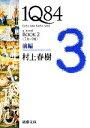 【中古】 1Q84 BOOK2(前編) <7月−9月> 新潮文庫/村上春樹【著】 【中古】afb