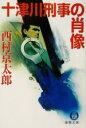 【中古】 十津川刑事の肖像 徳間文庫/西村京太郎(著者) 【中古】afb