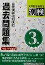 【中古】 日本漢字能力検定 3級過去問題集(平成14年度版) /日本漢字教育振興会(編者),日本漢字能力検定協会(その他) 【中古】afb