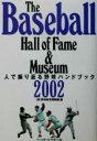 【中古】 The Baseball Hall of Fame & Museum2002(2002) 人で振り返る野球ハンドブック /野球体育博物館(編者) 【中古】afb