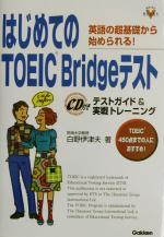 中古はじめてのTOEICBridgeテスト英語の超基礎から始められるテストガイド&実戦トレーニング資
