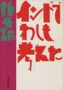 【中古】 インドでわしも考えた 集英社文庫/椎名誠【著】 【中古】afb