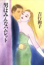 【中古】 男はみんなハムレット /<strong>吉行和子</strong>【著】 【中古】afb