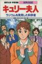 【中古】 キュリー夫人 ラジウムを発見した科学者 学習漫画 ...