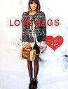 楽天ブックオフオンライン楽天市場店【中古】 LOVE the BAG MARBLE BOOKSSUPER FASHION STYLE BOOK/マーブルブックス【編】 【中古】afb