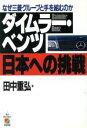 ダイムラー・ベンツ日本への挑戦 なぜ三菱グループと手を組むのか /田中重弘(著者) afb